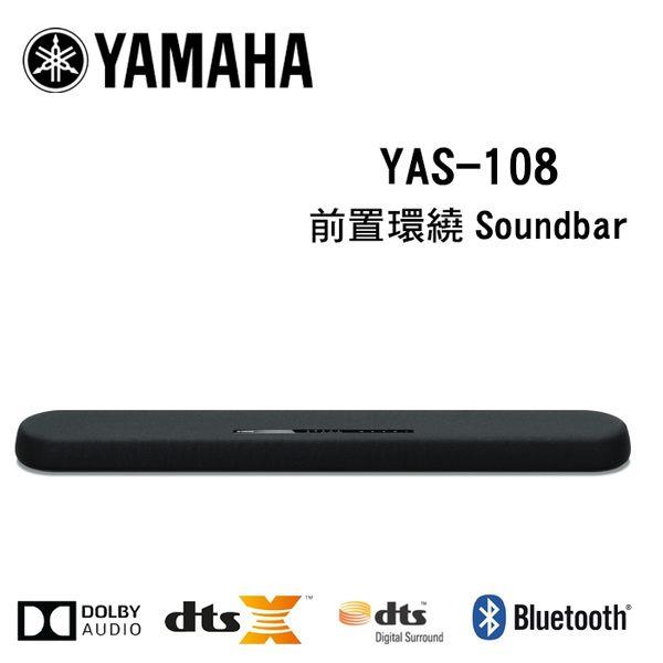 YAMAHA 山葉 YAS-108 藍牙無線家庭劇院SoundBar【公司貨保固】
