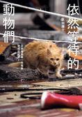 (二手書)依然等待的動物們:日本福島第一核電廠警戒區紀實(2)