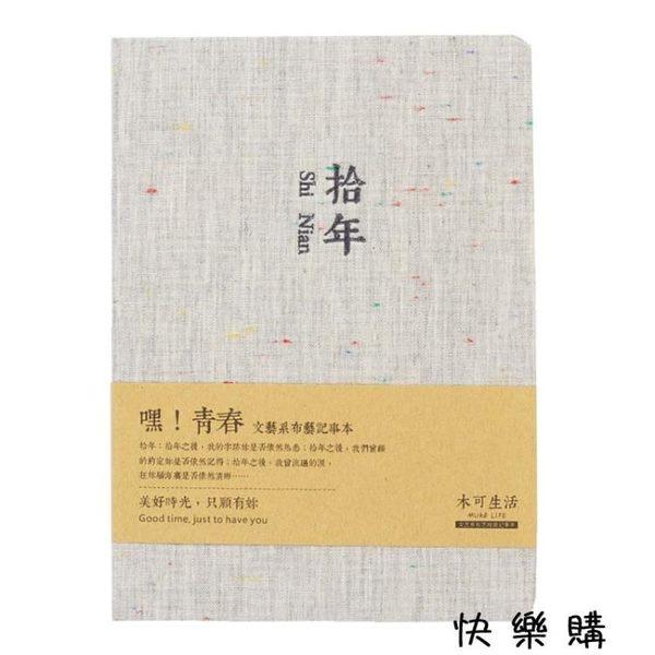 韓版簡約小清新筆記本子