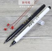 鋼筆式毛筆軟筆小楷書法筆狼毫筆可加墨美工筆簽名練字筆便攜式兼毫羊毫抄經筆  初見