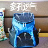 貓背包寵物包貓包背貓外出包便攜袋雙肩包狗狗外帶包狗窩 QQ2598『MG大尺碼』
