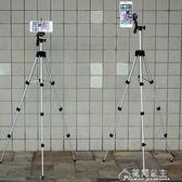 手機三腳架支架云臺單反相機拍照攝影自拍架通用便攜三角架夾花間公主