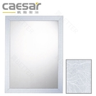 【買BETTER】凱撒高級化妝鏡/浴室鏡子/化妝鏡 M936仿木框鏡(無防霧無平台)