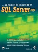 資料庫系統理論與實務-使用SQL Server 2016(第2版)