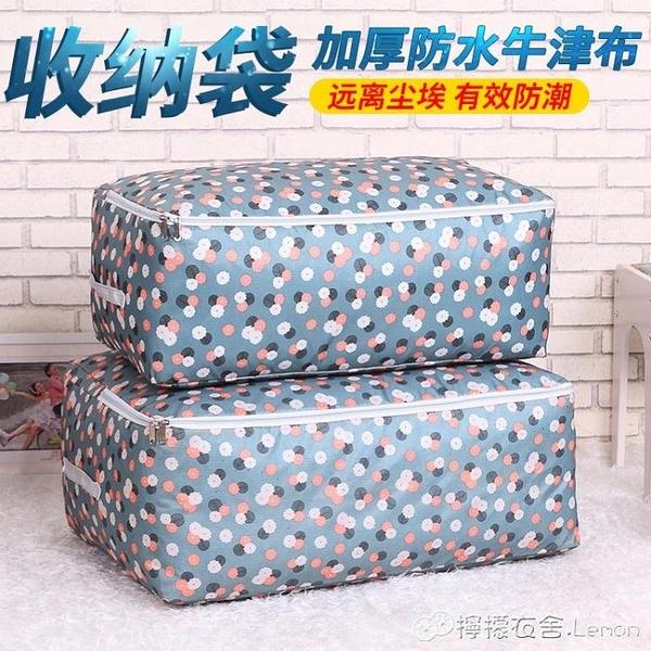收納袋 牛津布裝棉被子的袋子收納袋整理袋家用防潮衣服物搬家打包行李袋 檸檬衣舍
