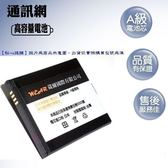 【買一送一】ASUS SBP-28 Padfone一代 A66【超級金剛】勁量高容量電池【台灣製造】足容量 1550mAh