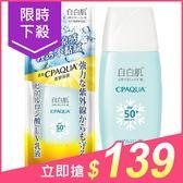 自白肌 玻尿酸涼感防曬乳液35g(SPF50+PA+++)【小三美日】原價$160