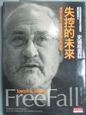 【書寶二手書T1/財經企管_KMG】失控的未來-揭開全球中產階級被掏空的真相_姜雪影, 史迪格里茲