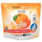 橘子工坊 天然濃縮洗衣粉 補充包-制菌配方 1350g【康鄰超市】
