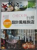 【書寶二手書T2/旅遊_ZEA】台灣設計風格旅店_La Vie