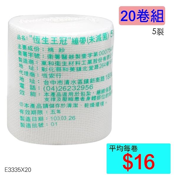 【醫康生活家】恆生王冠棉紗繃帶( 5 裂 )(寬約5.5cm)(20捲組)