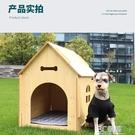 狗窩冬天保暖房子型狗屋室內室外四季通用小型犬泰迪狗狗窩可拆洗 3C優購
