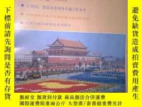 二手書博民逛書店罕見臺灣工作通訊試刊號Y204153 出版1992