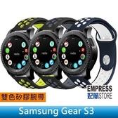 【妃航】三星 Gear S3 Classic/Frontier 共用 雙色/撞色/矽膠 運動風 替換 手環/錶帶