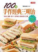 100種手作經典三明治