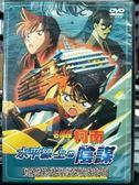 挖寶二手片-P04-031-正版DVD-動畫【名偵探柯南 水平線上的陰謀劇場版 日語】-