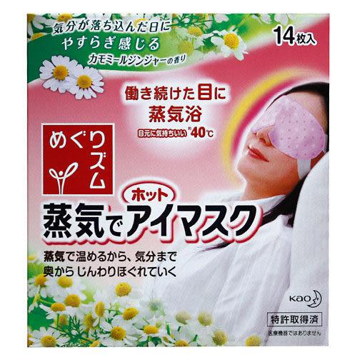 【KAO】花王 SPA 蒸氣舒緩眼罩-洋甘菊香