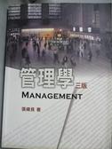 【書寶二手書T3/大學商學_QLF】管理學_3/e_張緯良