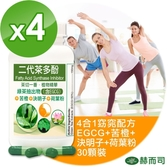 【赫而司】FASLIM-EGCG二代茶多酚4合1膠囊(30顆x4罐/組)