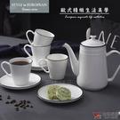 【堯峰陶瓷】簡約歐式下午茶具組 一壺四杯碟禮盒組   下午茶咖啡   免運