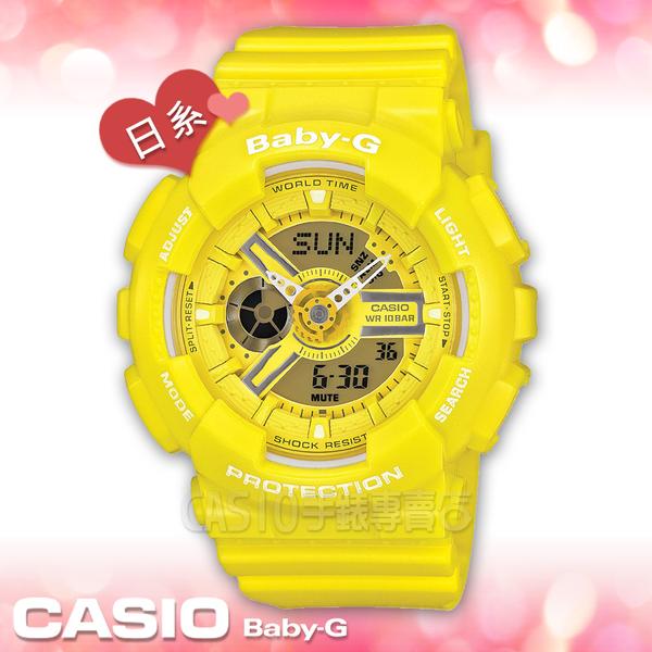 【日本版】CASIO卡西歐 手錶專賣店  Baby-G BA-110BC-9AJF 黃 女錶 潮流活力 礦物玻璃 橡膠錶殼錶帶