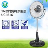 ◤工業扇第一推薦◢ 中央興16吋超靜音內旋轉涼風扇UC-IR16