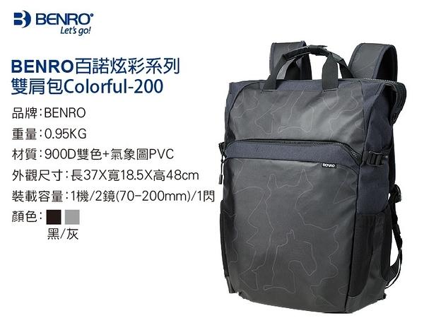 名揚數位 BENRO 百諾 COLORFUL  200 炫彩系列 雙肩攝影包 旅遊型相機包   (勝興公司貨)