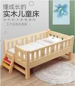 拼接床兒童床帶護欄實木男孩單人床女孩公主床小床加寬床邊嬰兒拼接大床 YXS新年禮物