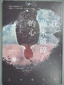 【書寶二手書T8/翻譯小說_LAY】我尚未破碎的心_乃南亞沙