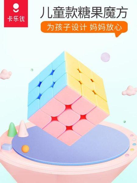 YAHOO618◮卡樂優兒童魔方套裝全套三階初學者比賽專用智力開發專業益智玩具 韓趣優品☌