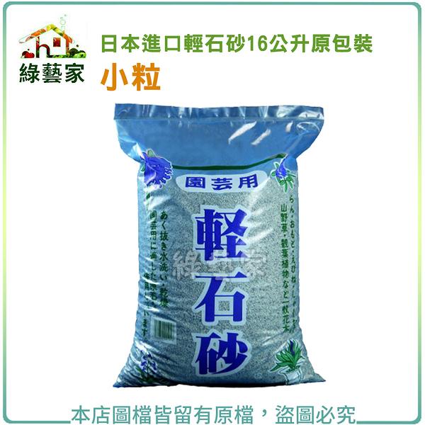 【綠藝家】日本進口輕石砂16公升原包裝-小粒