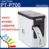 【最後優惠】Brother PT-P700財產條碼標籤機~優於PT-E550WVP/PT-P710BT/PT-2700
