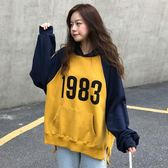 帽T 秋季女裝韓版學院風數字寬鬆撞色插肩袖連帽套頭衛衣長袖上衣外套