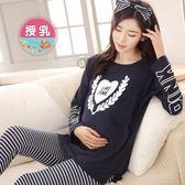 漂亮小媽咪 LOVE哺乳套裝 【BS6360】 PINK 柔軟 薄棉 長袖 月子服 哺乳裝 睡衣套裝 哺乳衣 腹圍可調