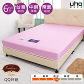 床墊【UHO】Kailisi卡莉絲名床-QQ好睡6尺雙人加大冬夏兩用蓆面床墊-粉