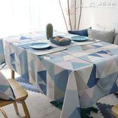 桌布北歐幾何簡約餐桌布布藝防水小清新茶幾墊臺布長方形正方形  【驚喜價格】
