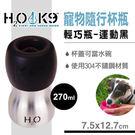 H2O4K9極限水研家寵物隨行杯瓶-輕巧瓶270ml-運動黑