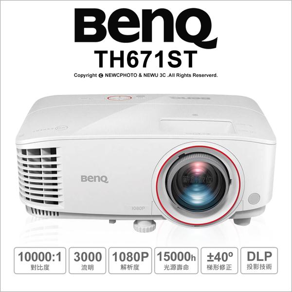 贈高級HDMI【24期免運】加價送布幕 BenQ TH671ST 高亮遊戲 短焦1.5米100吋 三坪機【薪創數位】
