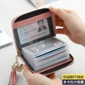 卡包女士多卡位防盜刷防消磁小巧大容量卡夾信用卡套證件收納包盒 喵小姐