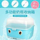 全館79折-奶瓶收納盒寶寶收納箱嬰兒童奶瓶瀝水架餐具晾干燥大號儲物盒WY