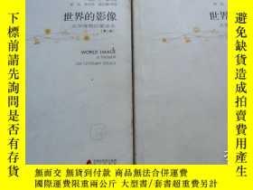 二手書博民逛書店罕見世界的影像--文學理想啓蒙讀本(第一、二冊)Y186030