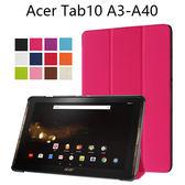 宏碁 Acer Iconia Tab 10 A3-A40 B3-A30 通用 平板皮套 卡斯特紋 三折 支架 超輕薄 防摔 保護套