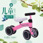 兒童滑行車寶寶無腳踏學步車平衡車