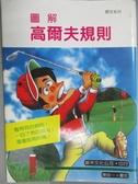 【書寶二手書T6/體育_MPJ】圖解高爾夫規則_1991年