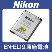 【盒裝】全新 EN-EL19 原廠電池 NIKON ENEL19 適用 S6900 S6800 W100 A100