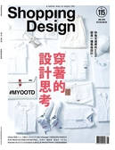 Shopping Design 6月號/2018 第115期:穿著的設計思考