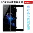 88柑仔店~索尼XA2ultra XZ3手機膜鋼化膜XZ2premium compact 3D曲面滿版全屏膜