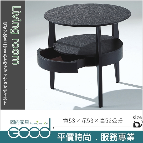 《固的家具GOOD》553-8-AT CT-173黑鐵刀小邊几/小茶几【雙北市含搬運組裝】