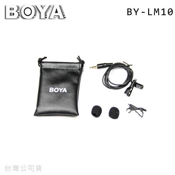 EGE 一番購】BOYA BY-LM10 智慧型手機專用 全指向式領夾式麥克風【公司貨】