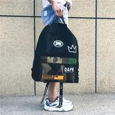 後背包 帆布雙肩包 韓版背包 旅行包學生書包【非凡上品】j623